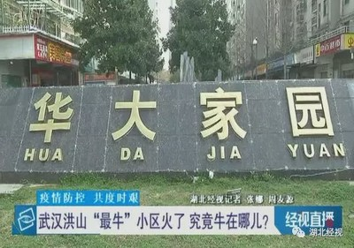 武漢最狂小區!至今0感染、0疑似病例