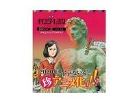 《羅馬浴場》作者新作 《奧林匹亞之環》希臘裸男穿越日本