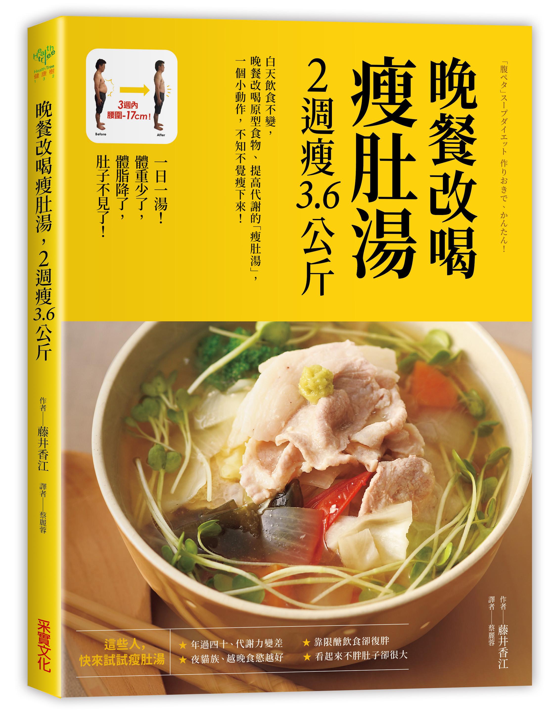 ▲▼書籍《晚餐改喝瘦肚湯》。(圖/采實出版提供,請勿隨意翻拍,以免侵權。)