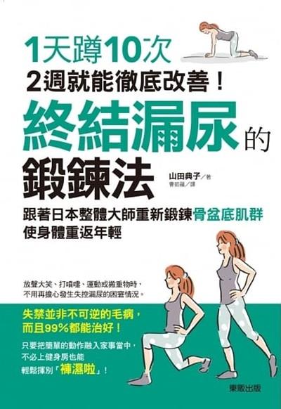 ▲▼書籍《終結漏尿的鍛鍊法》。(圖/台灣東販提供,請勿隨意翻拍,以免侵權。)