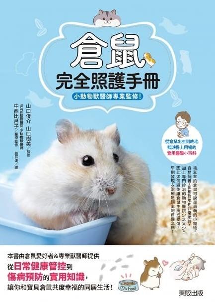 ▲▼書籍《倉鼠完全照護手冊》。(圖/台灣東販提供,請勿隨意翻拍,以免侵權。)
