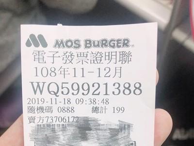 吃摩斯漢堡199元…他發票「對中7碼」爽拿2獎