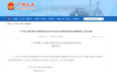 廣州立法:政府可徵用個人房屋、交通工具
