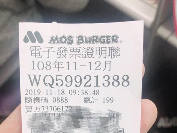 吃摩斯漢堡199元…他發票「對中7碼」爽拿2獎!3000人朝聖吸好運