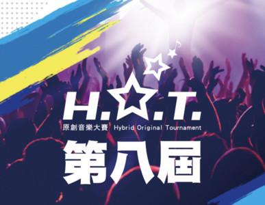 第八屆《H.O.T.原創音樂大賽》開跑