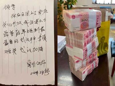 退休工人捐50萬人民幣 幫助武漢