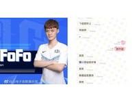 LOL選手FoFo才撐過中國網友檢視 再陷「渣男」風暴