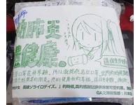 您的健康是我的幸福 日本編輯暖寄口罩給台灣漫畫家
