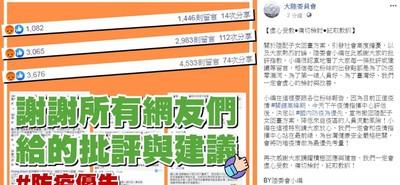 陸委會道歉:相信都是為台灣好!