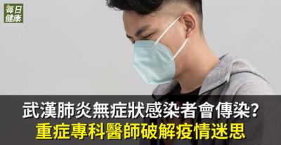 新冠肺炎無症狀會傳染? 醫師破迷思