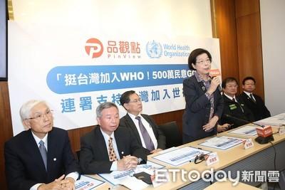 台灣挺進WHO!葉金川、楊志良號召人民站出來