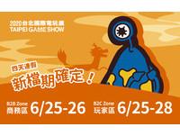 2020台北電玩展延至端午連假檔期 6/25~6/28南港展覽1館登場