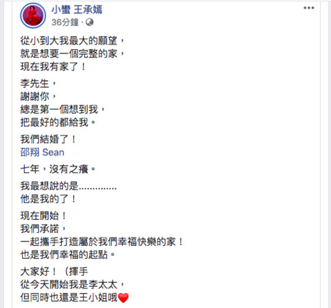 ▲邵翔、小蠻宣布結婚。(圖/翻攝邵翔、小蠻臉書)