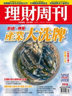 理財周刊/落實我國「智慧城市」 資策會有撇步