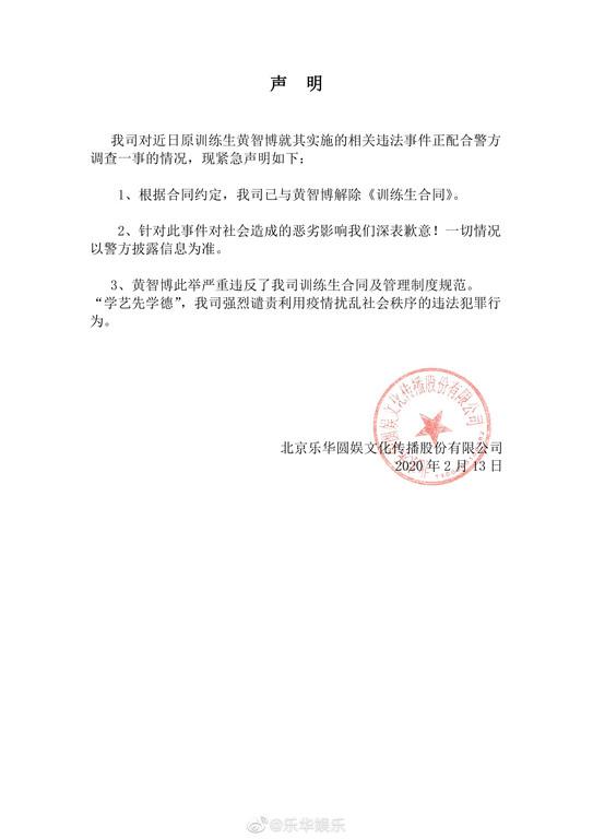 ▲《以團之名》樂華練習生黃智博賣口罩詐財被捕。(圖/翻攝自微博/樂華娛樂)