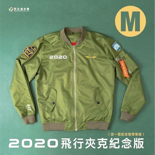 ▲▼「民主進步黨2020飛行夾克」。(圖/深海大花枝提供,請勿隨意翻攝以免侵權)