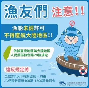 漁業署:未經許可直航大陸最高罰1500萬