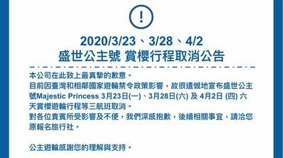 「盛世公主號」取消3賞櫻航次
