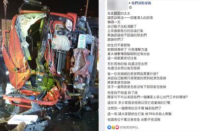 消防夫出勤重傷 妻:國家能承諾安心工作環境?