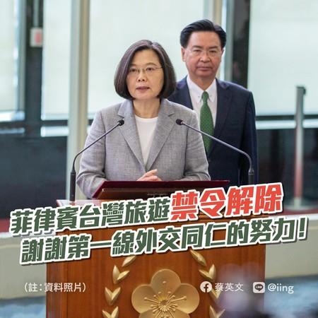 快訊/蔡英文「感謝外交同仁努力」:也向菲律賓為台灣發聲朋友致謝