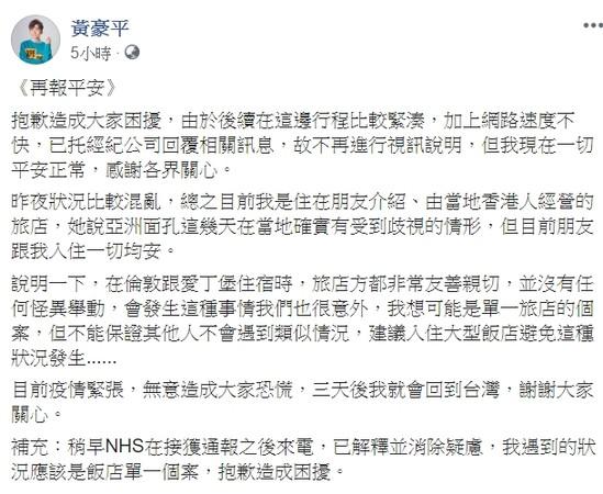 「從台灣來」遭英國飯店軟禁隔離! 黃豪平脫困曝現況:3天後回到台灣