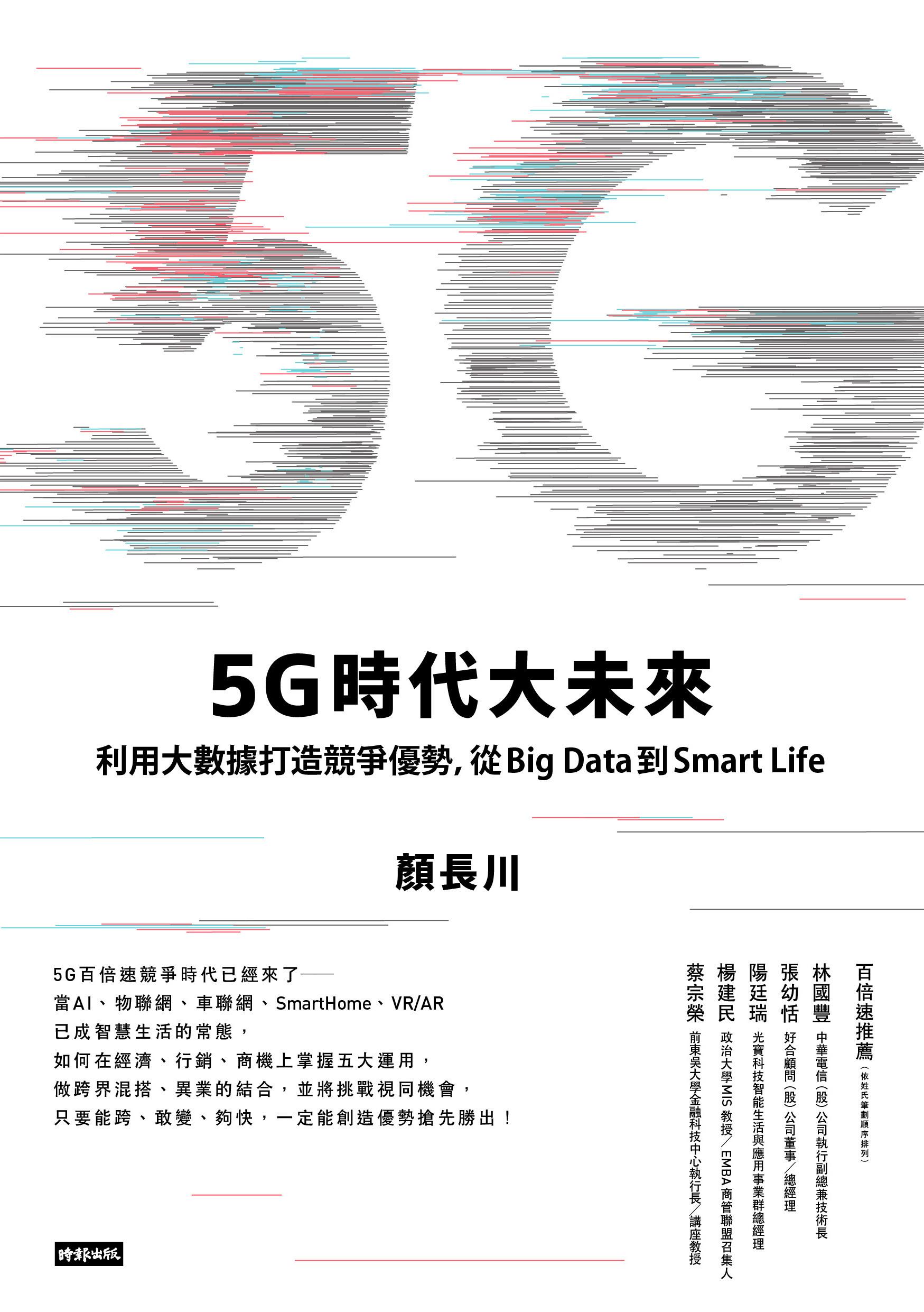 ▲▼書籍《5G時代大未來》。(圖/時報出版提供,請勿隨意翻拍,以免侵權。)