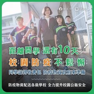 「要開學了!防疫物資準備好了!」蔡英文:政府全力協助學校做好防疫工作