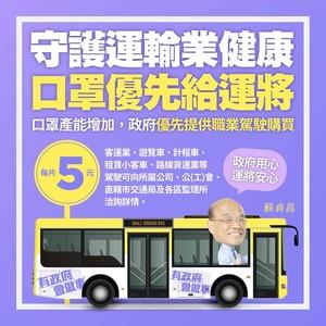 Uber也適用!蘇貞昌:即日起「一線運輸服務人員」優先購買口罩一天一片