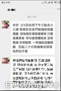 PTT貼文教返台「如何避免被隔離」 中年男送辦