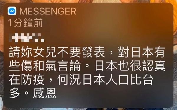 ▲歐陽靖罵日本政府防疫差被網友罵。(圖/翻攝自Facebook/歐陽靖)
