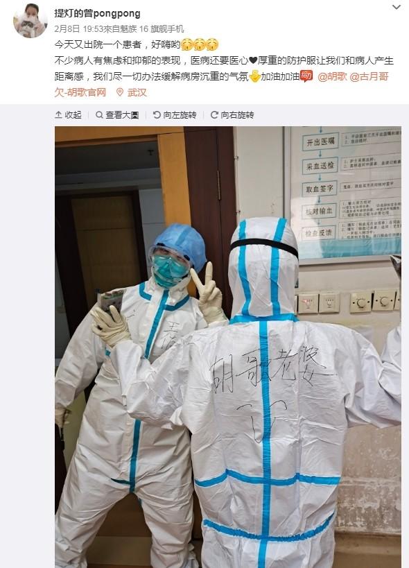 ▲▼武漢護理師防護衣寫「胡歌老婆」,男神回應了。(圖/翻攝自微博/胡歌)