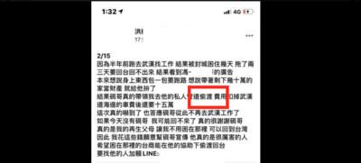 獨/武漢封城台女自爆花15萬偷渡回台 高市追查