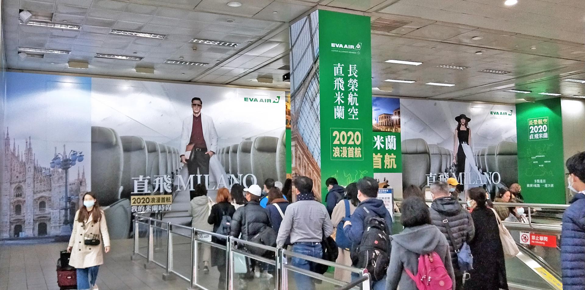 台北捷運廣告刊登 忠孝復興站 長榮航空