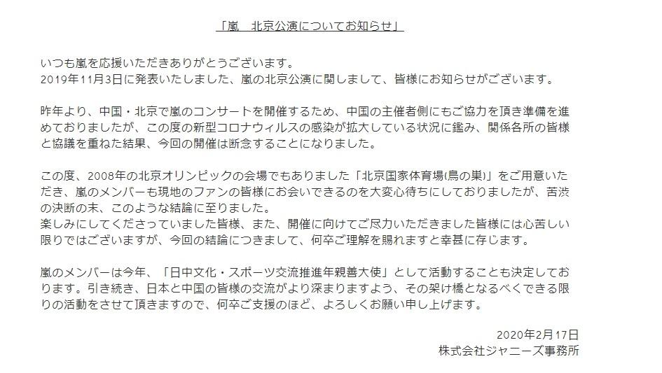 ▲▼嵐原定北京演唱會取消。(圖/翻攝自日網/johnnys)