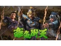 《三國志14》玩家滿意度提升 徵選創意劇本放入DLC