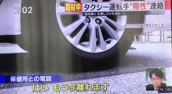 東京計程車司機上電視台受訪 當場接通知「確診陽性」...記者回家待命