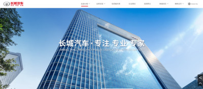 長城汽車繼續海外購併 全球60多國建立500多家經銷網路