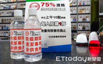 全球瘋搶「防疫酒精」要漲價?台糖緊急回應了