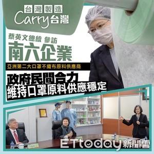 亞洲第二大不織布廠南六力挺「台灣製造」 口罩國家隊拚千萬產能