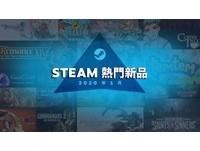 Steam熱銷新品前20名 過半出自亞洲團隊