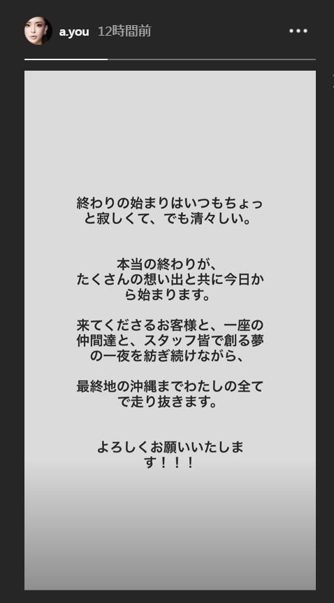 ▲▼濱崎步生子消息曝光後首度開唱,身材恢復絕佳。(圖/翻攝自IG/濱崎步)