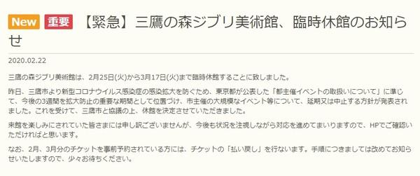 ▲▼新冠肺炎侵襲日本,吉卜力美術館宣布閉館3週。(圖/翻攝自推特/吉卜力)