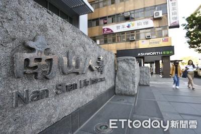 中華信評確認南山人壽評等「twAA」 展望為負向