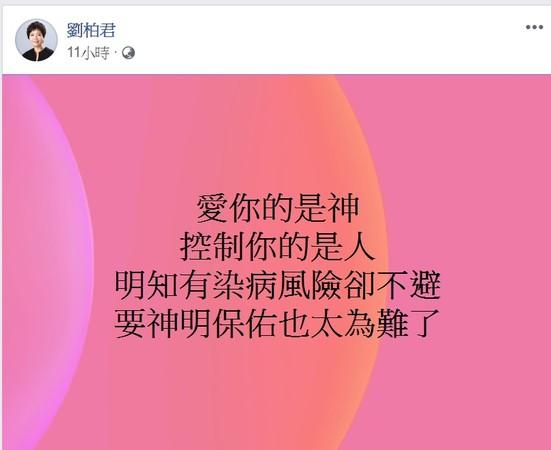 ▲索非亞發聲。(圖/翻攝自劉柏君臉書)