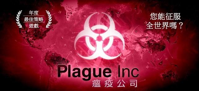 ▲▼ 遊戲《瘟疫公司 Plague Inc.》。(圖/翻攝自Steam《瘟疫公司 Plague Inc.》遊戲畫面)
