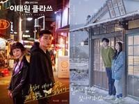 連假宅在家最安全!5部韓劇追起來 擺脫《想見你》、《愛的迫降》廢人症