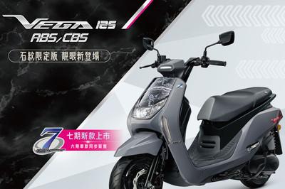 SYM「VEGA 125」也推7期環保車型!石紋限定新色同步登場