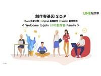 LINE擴大招募500位達人 啟動貼文串「Big Creator.LINE創作客」夥伴計畫