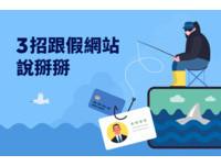 LINE官方3招防詐騙 教用戶辨識「釣魚網站」