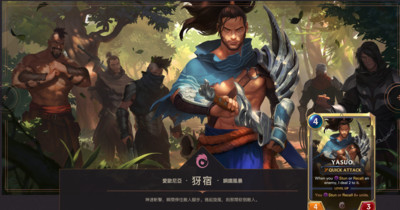 Riot攜手台灣大哥大發行《符文大地傳說》:須使用Riot帳號、不與Garena合併